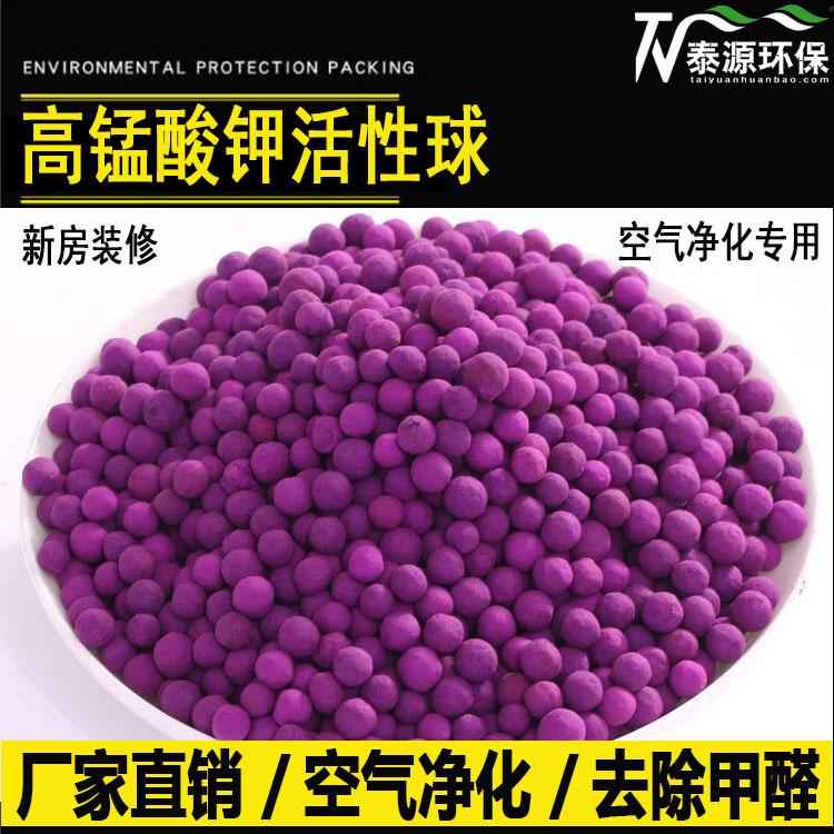 高锰酸钾活性球.jpg